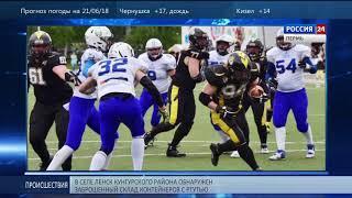 «Стальные тигры» разгромили екатеринбуржцев со счётом 49-0