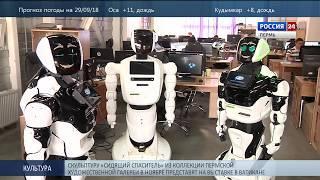 Пермский МФЦ берет на работу робота