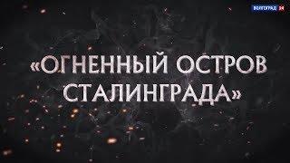 «Огненный остров Сталинграда». Документальный фильм