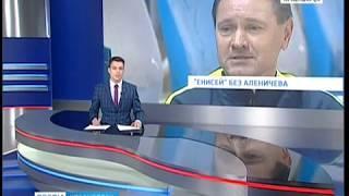 """Дмитрий Аленичев больше не тренирует красноярский """"Енисей"""""""