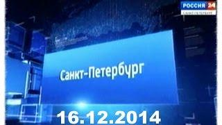 Новости Санкт-Петербурга 16.12.2014