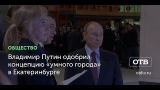 Владимир Путин одобрил концепцию «умного города» в Екатеринбурге