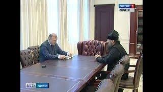 Глава Адыгеи встретился с лидерами основных конфессий региона