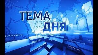 """Тема дня """"День борьбы со СПИДом"""" - 30.11.18"""
