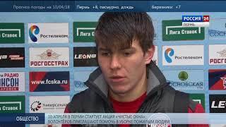 Пермь. Вести Спорт 09.04.2018
