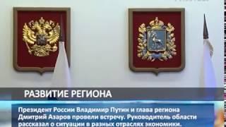 Президент России Владимир Путин и глава региона Дмитрий Азаров провели рабочую встречу