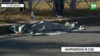 В суд передано уголовное дело в отношении пенсионера, сбившего насмерть двух человек в Казани | ТНВ
