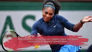 Серена Уильямс отказалась выходить на корт против Марии Шараповой
