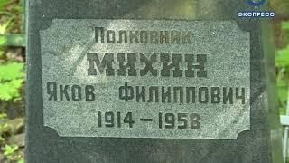 В Пензе поисковики помогли найти могилу летчика Якова Михина