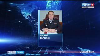 Начальником пензенского УМВД назначен Сергей Щеткин