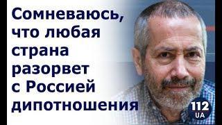 Радзиховский: Никогда Москва не признает свое отношение к отравлению Скрипалей