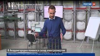 Новосибирская компания предложила новый способ накопления электроэнергии