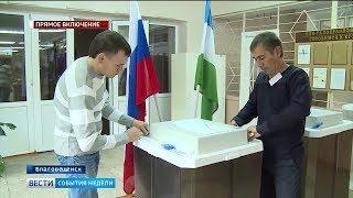 В Благовещенском районе смогут проголосовать свыше 37 тысяч жителей
