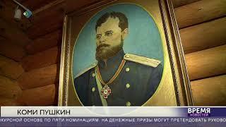 Учреждена премия Ивана Куратова