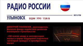 Дмитрий Полежаев_Будни _Радио России Ульяновск (ГТРК Волга) - 17.09.18