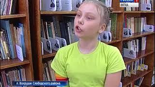 Детской библиотеке в Слободском районе присвоено имя Елены Наумовой(ГТРК Вятка)