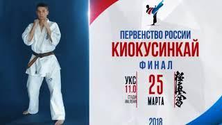 Финал первенства России по киокусинкай пройдет в Хабаровске