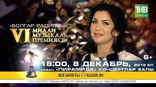 Илсөя Бәдретдинова. VI Милли музыкаль премия 2018 | ТНВ
