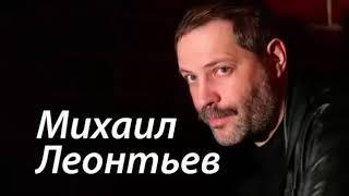 Михаил Леонтьев России конец предсмертные конвульсии Западных СМИ