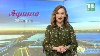 26 марта - афиша событий в Казани. Здравствуйте - ТНВ