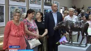 В Советске отметили день рождения бронзового лося