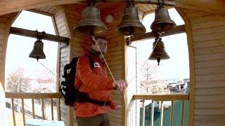 Корреспондент ОТРК «Югра» оценил свои музыкальные способности на полноватской церковной колокольне
