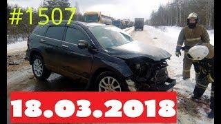 Подборка Аварий и ДТП за 18 03 2018 на видеорегистратор