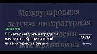 В Екатеринбурге наградили лауреатов Крапивинской литературной премии