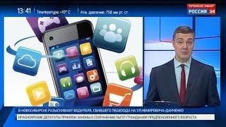 Производителей программ для смартфонов могут лишить «неприкосновенности»
