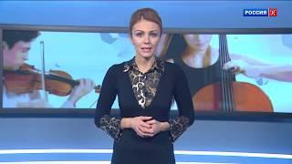 Новости культуры ПЕРМЬ 26 октября 2018