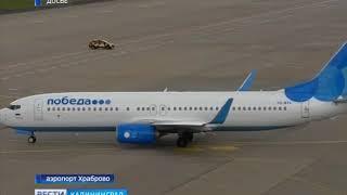 Аэропорт «Храброво» вновь станет воздушным хабом в Европе