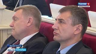 Екатерина Прокопьева избрана председателем Архангельского областного собрания
