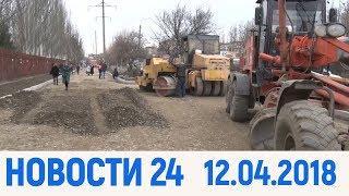 Новости Дагестан за 12. 04. 2018 год