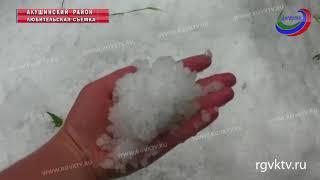 Ливни и град в горах Дагестана! Последствия разгула стихии ликвидируют в ближайшие дни