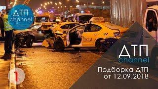 Новые Записи с АВТО Видеорегистратора. Подборка ДТП за 12.09.2018. Часть №1