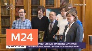 Чемпионов мира по программированию из МГУ встретили в Москве - Москва 24