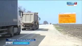 """Две транспортные развязки появятся на дороге """"Кавказ"""""""