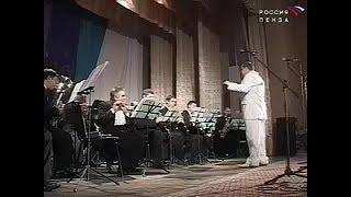День в день. 10 лет назад. 17 марта 2008 года. Юбилей духового оркестра