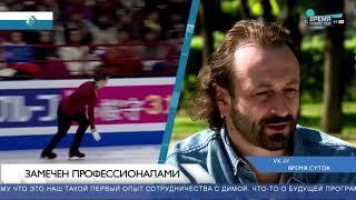 Илья Авербух поработает с Дмитрием Алиевым