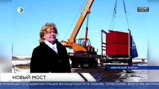 Новый мост в Ижме