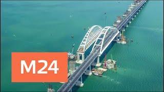 Крымский мост готов к открытию - Москва 24