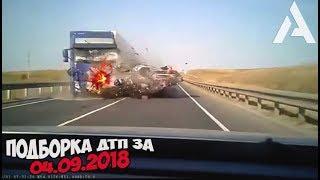ДТП. Подборка аварий за 04.09.2018 [crash September 2018]