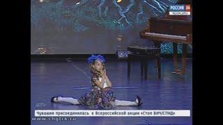 В Чебоксарах прошел региональный отбор   на всероссийский конкурс «Синяя птица»