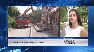 События Череповца: пешеходный переход закрыт, военно-патриотические сборы, ремонт колледжа