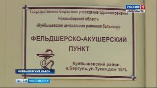 В Куйбышевком районе открыли новый ФАП