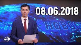 Новости Дагестан за 8.06.2018 год