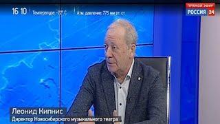 Директор Новосибирского музыкального театра отмечает юбилей: Леониду Кипнису – 65