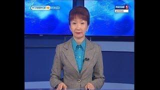 Вести Бурятия. 10-00 (на бурятском языке). Эфир от 06.07.2018
