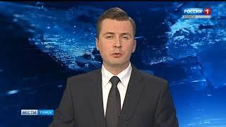 Вести-Томск, выпуск 14:40 от 29.03.2018