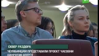 Челябинцам представили проект часовни напротив ЮУрГУ